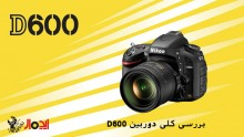 NIKON-IDEAL-REPARE-IRAN